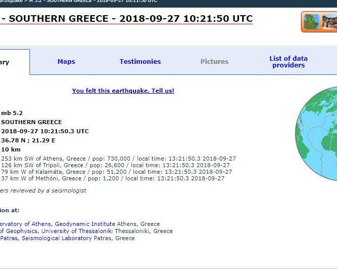 Cutremurul din Grecia a avut o magnitudine de 5.2 grade pe Scara Richter